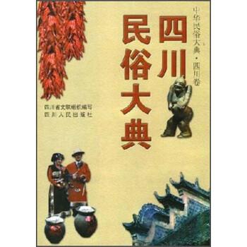 中华民俗大典四川卷:四川民俗大典 试读