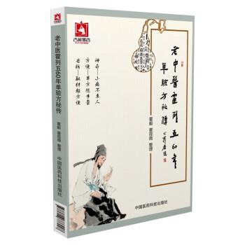 《老中医霍列五60年单验方秘传》(霍毅)