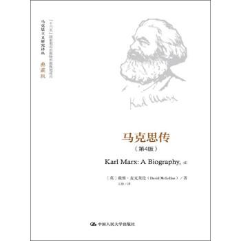 《马克思传(第4版)(马克思主义研究译丛・典藏版)》([英]戴维・麦克莱伦)