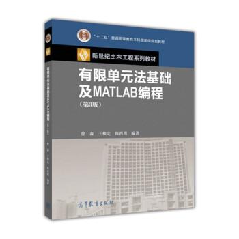《有限单元法基础及MATLAB编程(第3版)》(曾森,王焕定,陈再现)