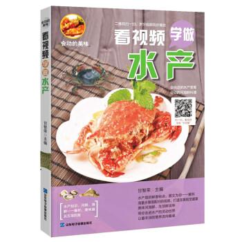 《看全集学做菜谱巧厨娘视频食谱大全家常菜书籍英文西餐水产大
