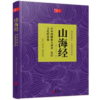山海经 [西汉] 刘歆;闫继达 9787550263642