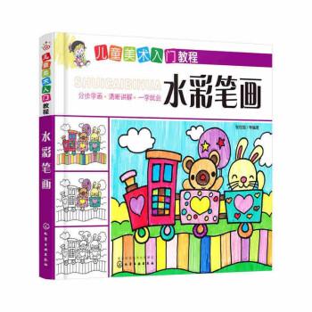 > 儿童美术入门教程——水彩笔画 [本书不仅可以作为家长辅导孩子的