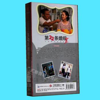 电视剧碟片正版光盘第22条婚规2珍藏版15DV头发少,烫发细,比较好吗图片