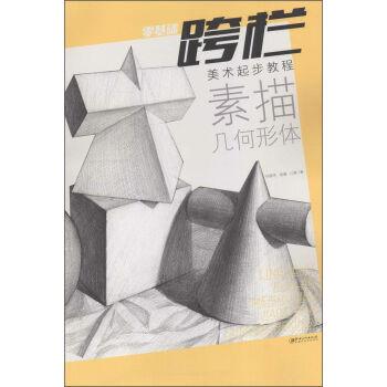 零基础跨栏:美术起步教程 素描几何形体
