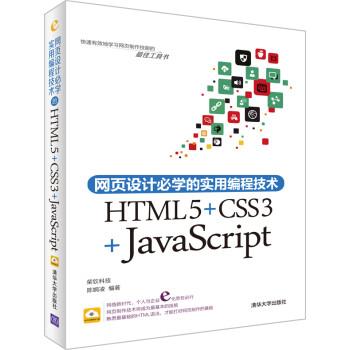 网页设计必学的实用编程技术:HTML5+CSS3+JavaScript