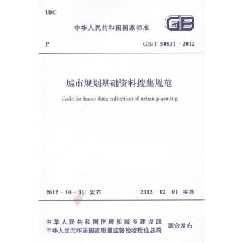 《GB/T 50831-2012 城市规划基础资料搜集规范》中华人民共和国住房和城乡建设部