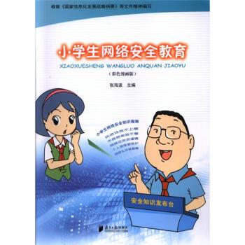 小学生网络安全教育(彩色漫画版) [小学教师,家长和学生]