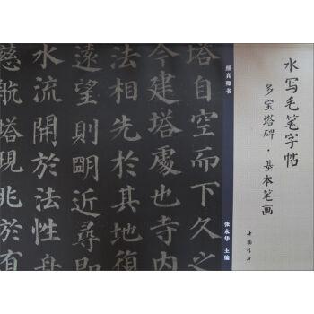 水写毛笔字帖:多宝塔碑·基本笔画