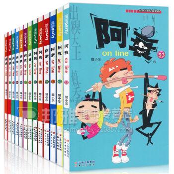 《阿衰漫画书身体41-53册全13本阿衰全套爆笑全集与妖气漫画图片