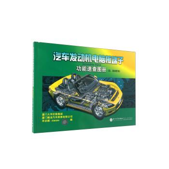 汽车发动机电脑板端子功能速查图册 PDF电子版