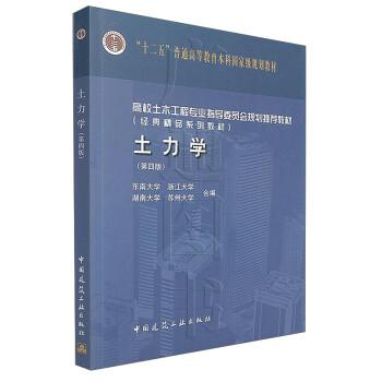 《土力学(第四版)/高校土木工程专业指导委员会规划推荐教材》