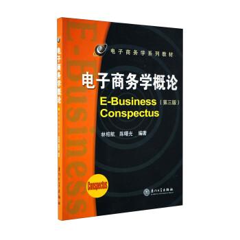 电子商务学系列教材:电子商务学概论 下载