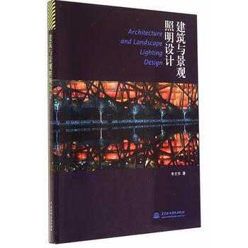 > 正版教材建筑与景观照明设计李文华本科研究生教材大学教材课本水利
