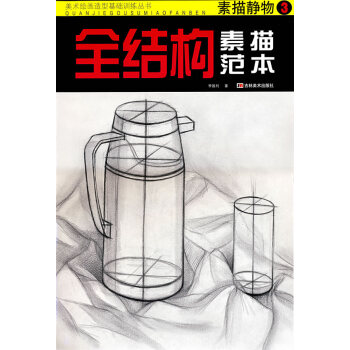 美术绘画造型基础训练丛书·全结构素描范本:石膏几何体2图片