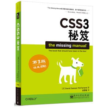CSS3秘笈