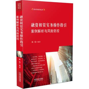 《融资租赁实务操作指引:案例解析与风险防控》(陈稳)