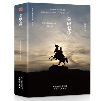 《拿破仑传(精装名译 原版全译本 新版)》([德]路德维希)