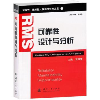 可靠性维修性保障性技术丛书:可靠性设计与分析 PDF电子版