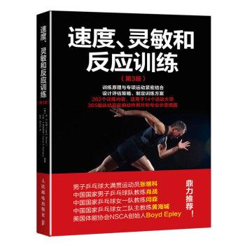 《速度、灵敏和反应训练(第3版)》([美]李・E.布朗(Lee,E.,Brown),万斯・A.,费里