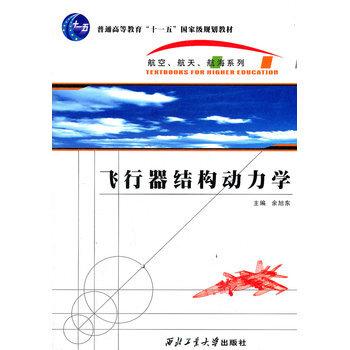 飞行器结构动力学