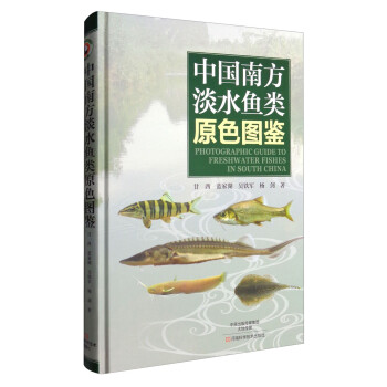 《中国南方淡水鱼类原色图鉴》(甘西,蓝家湖,吴铁军,杨剑)