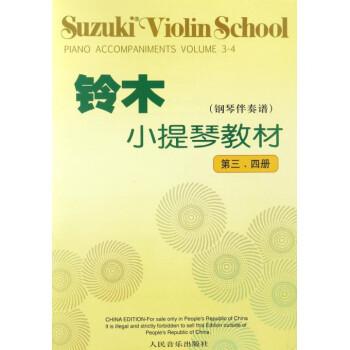 铃木小提琴教材 钢琴伴奏谱第3 4册
