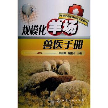 规模化养殖场手册兽医系列:规模化羊场兽医手册国服第一鳄鱼神超2018图片
