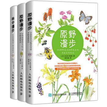 林中漫步231种植物的手绘自然笔记 原野漫步370种野花