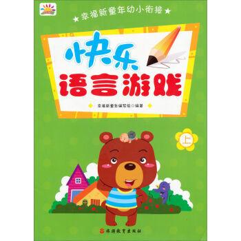 《快乐成语游戏--世界攻略上幸福新童年编写完美趣味手游怨灵语言图片