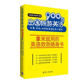 外语学习 英语口语 > 出国旅游英语900句:好看,好玩,好听的英语应急口