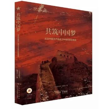 共筑中国梦---纪念中国共产党成立95周年歌曲精选 附cd一张
