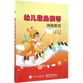 > 幼儿歌曲钢琴弹唱教程