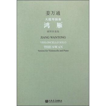 商品介绍:   《大提琴独奏 鸿雁(钢琴伴奏版)》是以蒙古族