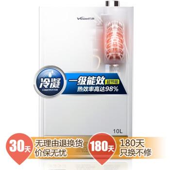 万和(Vanward) JSLQ18-10EV20 10升 冷凝式燃气热水器(天然气)