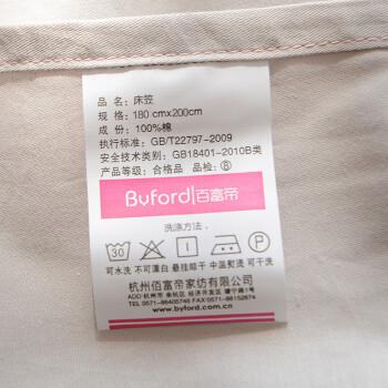 百富帝(byford)全棉可水洗纯棉简约床垫套席梦思保护套床垫罩防滑床单床笠单件180*200 米色