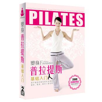 普拉提斯视频瘦身光盘健身操正版基础入门初教学尼克松访华图片