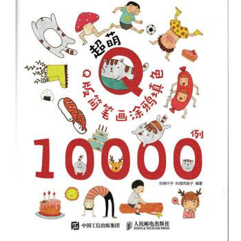 超萌q版简笔画涂鸦填色10000例动物人物涂鸦图书籍简.