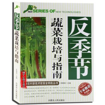 《反季节蔬菜栽培与指南 瓜类 茄果类 豆类蔬菜高产栽培技术 南方蔬菜反季节栽培设施与建造》
