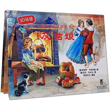 经典童话立体剧场书 灰姑娘