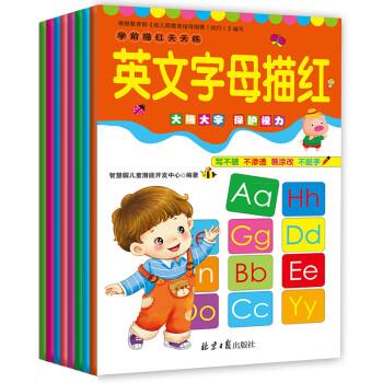 《智慧帽:学前描红天天练(套装共8册)》(智慧帽儿童潜能开发中心)