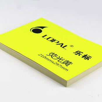 乐标(lopal)a4 不干胶  不干胶标签打印纸 箱贴纸 激光喷墨标签纸 荧光黄 80张/包