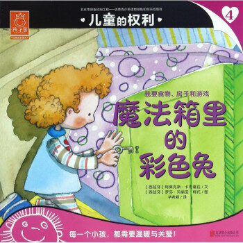童书 励志/成长 > 儿童的权利(4魔法箱里的彩色兔)/孩子国优秀成长