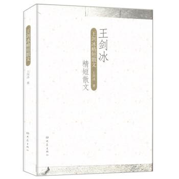 王剑冰精短散文 电子版