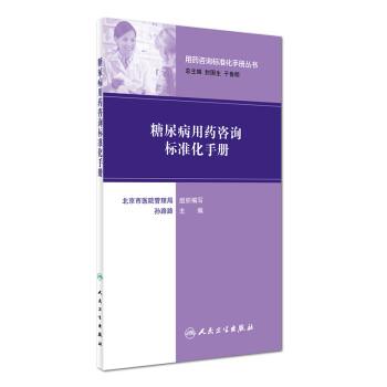 《用药咨询标准化手册丛书:糖尿病用药咨询标准化手册》
