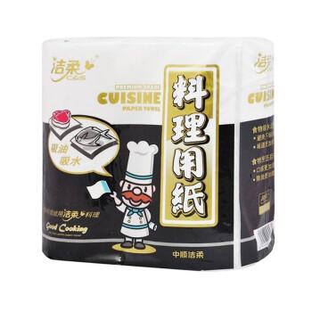 洁柔 C&S 厨房用纸(料理用纸)(2卷装)