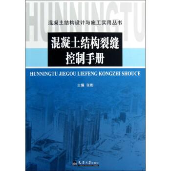 混凝土结构设计与施工实用丛书:混凝土结构裂缝控制手册