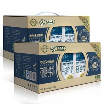 圣牧  全程有机纯牛奶 欧盟认证  250ml*12盒*2箱 环保装