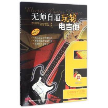 无师自通玩转电吉他(附cd一张)