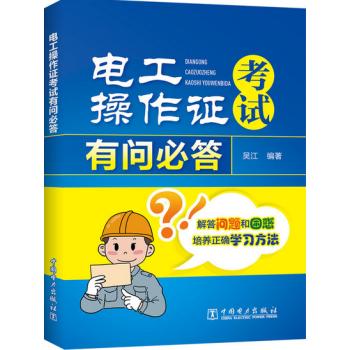 高级电工书籍_电工操作证考试有问必答 电工基础知识书籍 电工基本